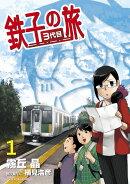 鉄子の旅 3代目(1)