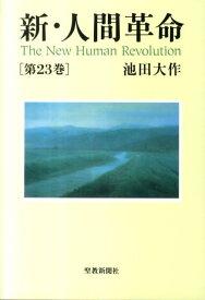 新・人間革命(第23巻) [ 池田大作 ]
