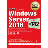 Windows Server 2016(試験番号:70-742) (EXAMPRESS MCP教科書)