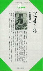 【バーゲン本】人と思想72 フッサール (人と思想) [ 加藤 精司 ]