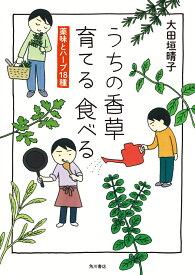 うちの香草 育てる 食べる 薬味とハーブ18種 [ 大田垣 晴子 ]