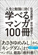 【謝恩価格本】学べるマンガ100冊