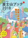 富士山ブック(2018) 日本一の山へ登ろう!4大登頂ルート&お鉢めぐりガイド (別冊山と溪谷)