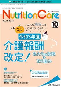 ニュートリションケア2021年10月号 (14巻10号)