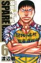 弱虫ペダルSPARE BIKE(6) (少年チャンピオンコミックス) [ 渡辺航 ]