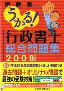 うかる!行政書士総合問題集(2008年度版)