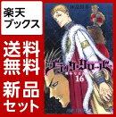 ブラッククローバー 1-16巻セット【特典:透明ブックカバー巻数分付き】