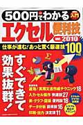 500円でわかるエクセル2010便利技