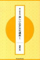 あり先生の楽しい江戸文化講座(1)