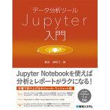 データ分析ツールJupyter入門