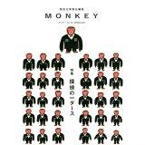 MONKEY(Vol.20 SPRING 2) 特集:探偵の一ダース