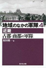 地域のなかの軍隊(4(近畿)) 古都・商都の軍隊