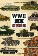 WW2戦車塗装図集