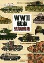 WW2戦車塗装図集 [ 田村紀雄 ]