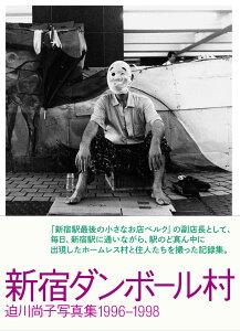 新宿ダンボール村 迫川尚子写真集1996-1998 [ 迫川尚子 ]