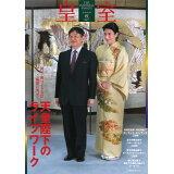皇室THE IMPERIAL FAMILY(第84号(令和元年 秋)) 天皇陛下のライフワーク (ODAIBAムック)