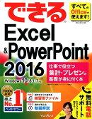 できるExcel & PowerPoint 2016