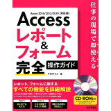 Accessレポート&フォーム完全操作ガイド