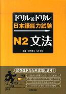 ドリル&ドリル日本語能力試験N2文法