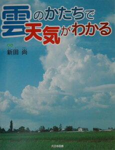 雲のかたちで天気がわかる (かがくだいすき) [ 新田尚 ]