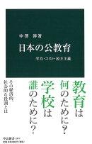 日本の公教育