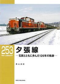 RMライブラリー253 夕張線 (RM LIBRARY) [ 奥山 道紀 ]
