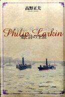 フィリップ・ラーキン