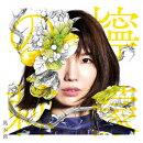 【楽天ブックス限定イベント抽選権付】檸檬の棘 (限定盤A CD+DVD)