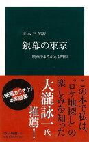 銀幕の東京3版