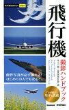 飛行機撮影ハンドブック (今すぐ使えるかんたんmini)