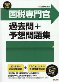 2022年度採用版 国税専門官 過去問+予想問題集 [ TAC株式会社(公務員講座) ]