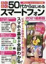 らくらく!50代からはじめるスマートフォン(2021最新版) iPhone/Androidスマホ対応 (マイウェイムック)