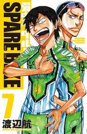 弱虫ペダル SPARE BIKE 7 (少年チャンピオン・コミックス) [ 渡辺航 ]