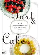 タルトとケーキ新版