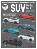 SUV Perfect Book(2018-2019) 欧米日の最新モデルを総力紹介 (Motor Magazine Mook)