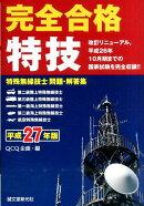 特殊無線技士問題・解答集(平成27年版)
