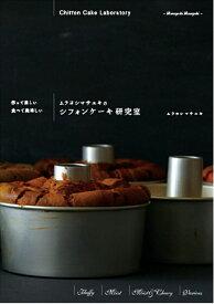 ムラヨシマサユキのシフォンケーキ研究室 作って楽しい 食べて美味しい [ ムラヨシ マサユキ ]