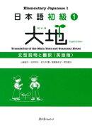 日本語初級1大地文型説明と翻訳英語版