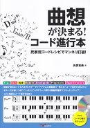 ANB011 曲想が決まる!コード進行本〜氏家流コードレシピでマンネリ打破!〜