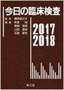 今日の臨床検査2017-2018 [ 櫻林 郁之介 ]