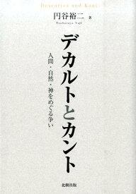 デカルトとカント 人間・自然・神をめぐる争い [ 円谷裕二 ]