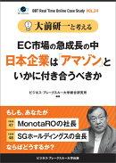 "【POD】大前研一と考える""EC市場の急成長の中日本企業は「アマゾン」といかに付き合うべきか""【大前研一のケース…"