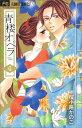 青楼オペラ(4) (フラワーコミックス ベツコミ) [ 桜小路かのこ ]