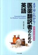 医薬翻訳者のための英語