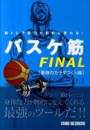 バスケ筋(FINAL(最強のカラダづくり)