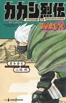 カカシ烈伝 六代目火影と落ちこぼれの少年 NARUTO-ナルトー