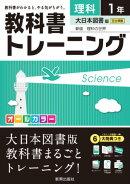 教科書トレーニング大日本図書版新版理科の世界(理科 1年)