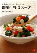 即効!野菜スープ