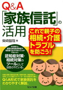 Q&A「家族信託」の活用