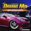 DRIVING MIX 〜VIP MEGA HITS〜 Mixed by DJ MURAUCHI